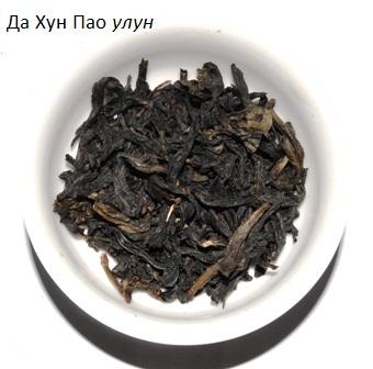 Да Хун Пао